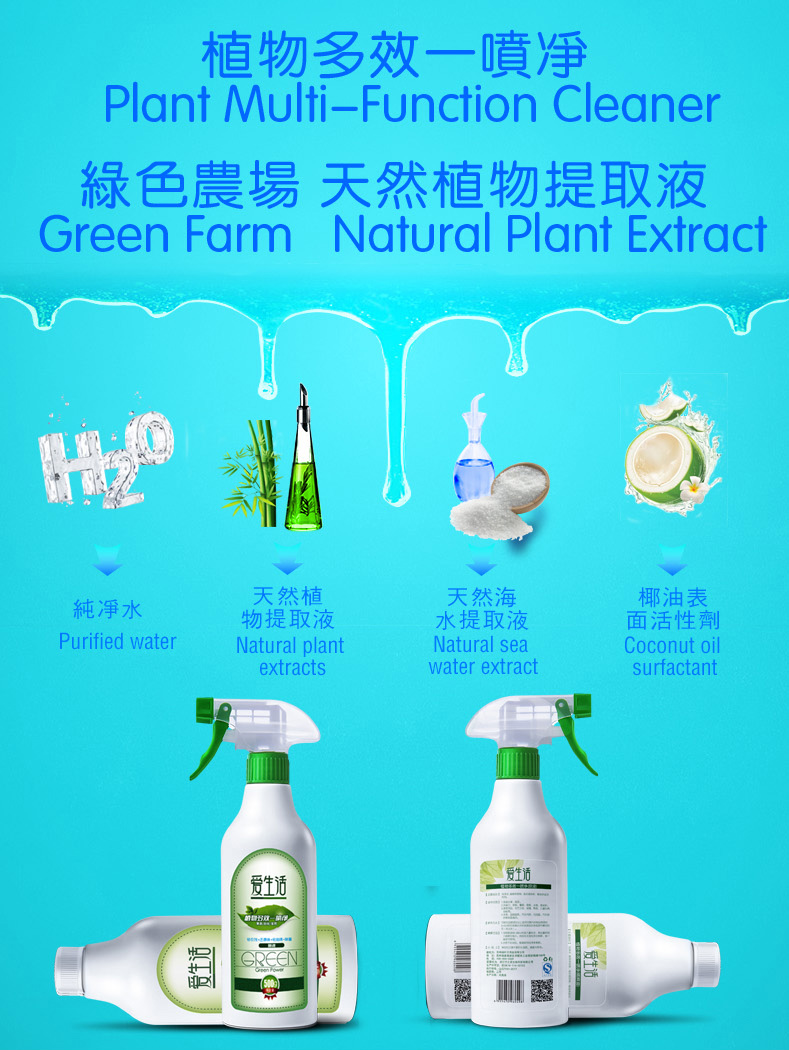 PLANT_MULTI_FUNCTION_CLEANER_4