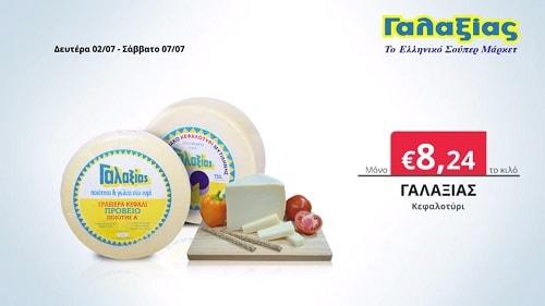 Προσφορές Super Market Δευτέρα 02 07 έως Σάββατο 07 07 - Lagonika.gr 74ec6c707de