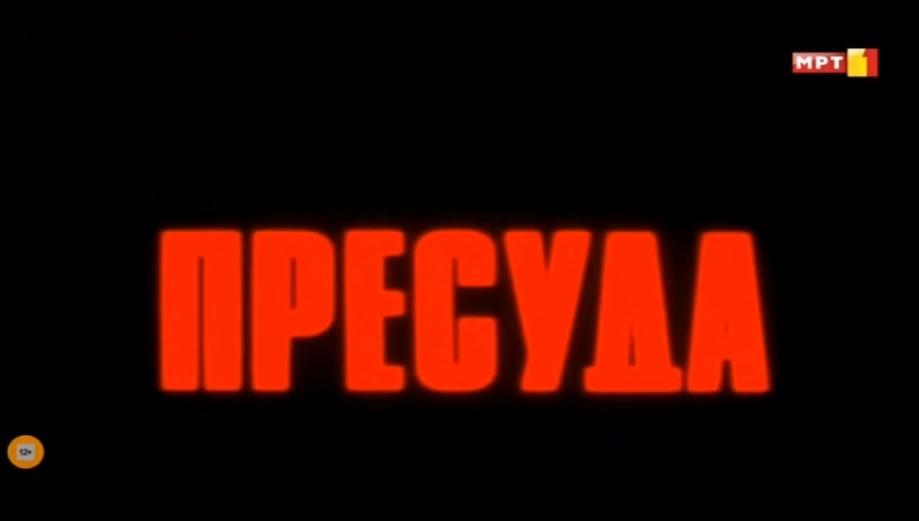 Пресуда (1977)
