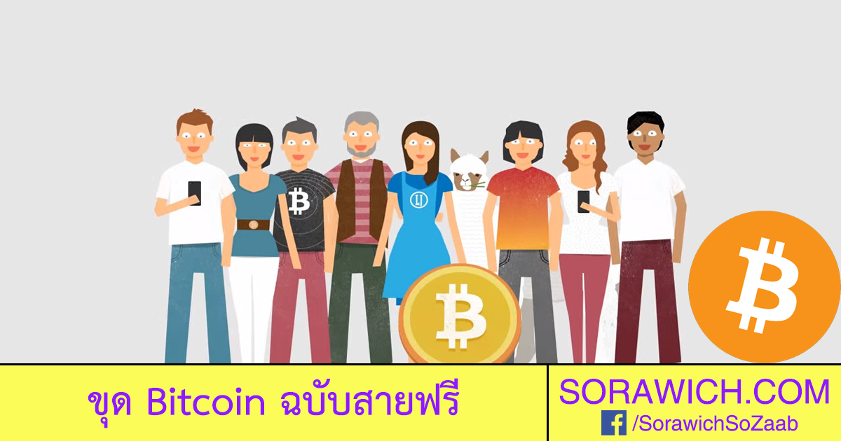 แนะนำการขุด Bitcoin ฉบับสายฟรี กับเว็บที่ขุดง่าย ขุดไว จ่ายจริง!!