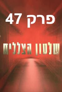 שלטון הצללים פרק 47 צפה באינטרנט פרק סיום סדרה thumbnail