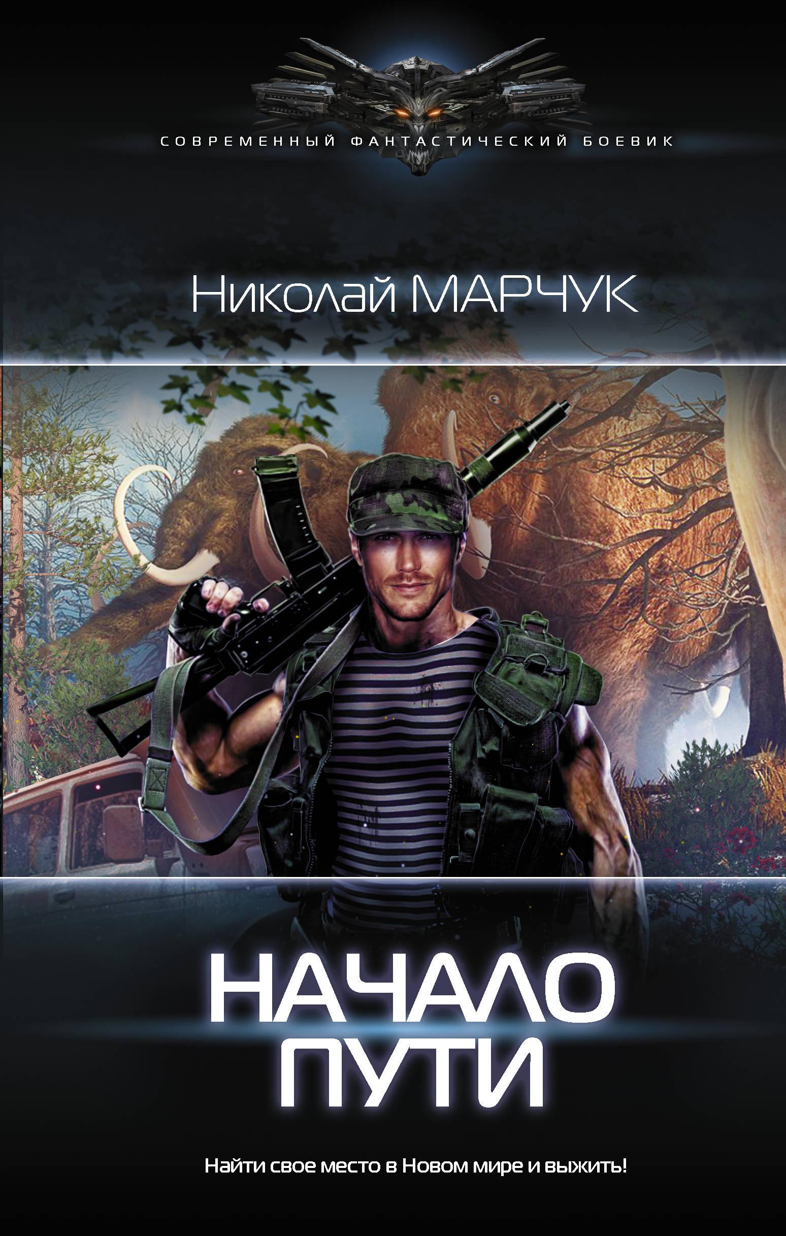 Николай Марчук «Начало пути»