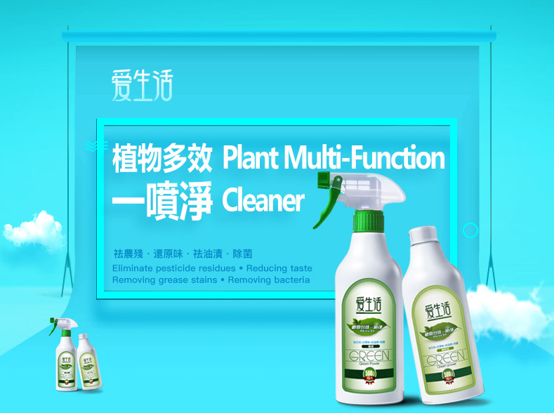 PLANT_MULTI_FUNCTION_CLEANER_1