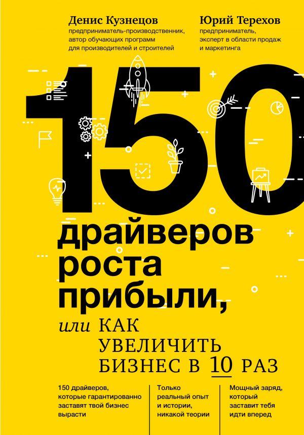 150 драйверов роста прибыли, или как увеличить бизнес в 10 раз - Денис Кузнецов, Юрий Терехов