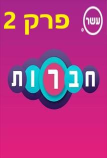 חברות עונה 4 פרק 2 לצפייה ישירה thumbnail