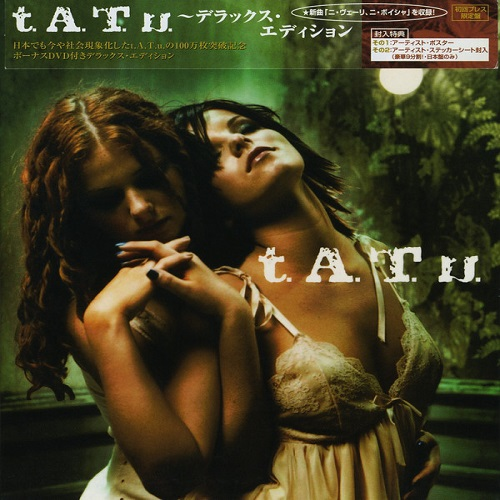 t.A.T.u. ‎– 200 Km.H In The Wrong Lane (Japan) (2003) [FLAC]