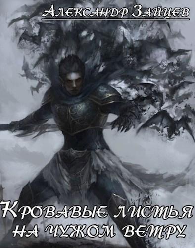 Кровавые листья на чужом ветру. Александр Зайцев