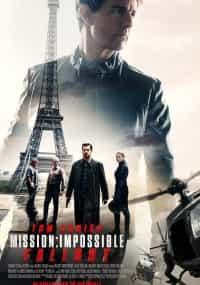 plakat filmu Mission Impossible fallout 2018