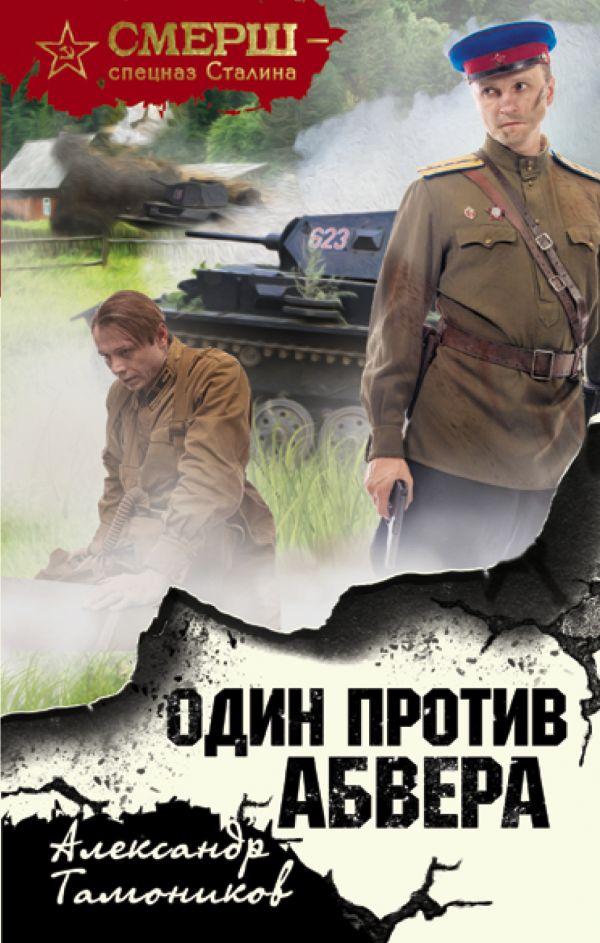 Один против Абвера. Александр Тамоников