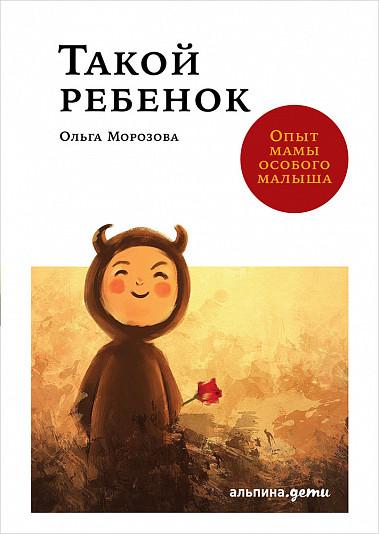 Такой ребенок Опыт мамы особого малыша Ольга Морозова