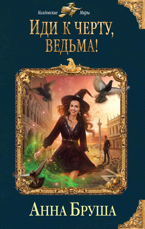 Анна Бруша «Иди к черту, ведьма!»