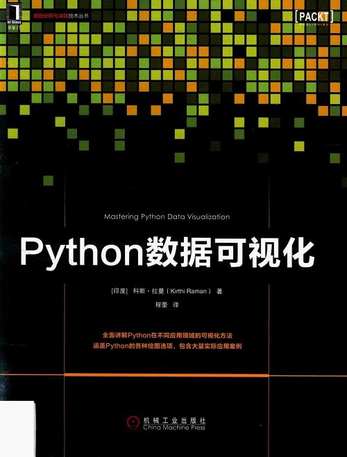 Python 數據可視化(33MB@PDF@OP@簡中)