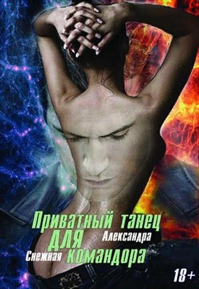 Приватный танец для командора - Александра Снежная