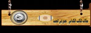 مقالات الكاتب الكلداني /حمورابي الحفيد