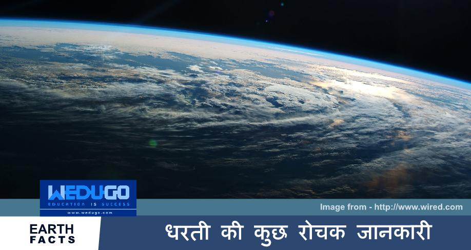 धरती की कुछ रोचक जानकारी - Interesting facts about earth - In Hindi