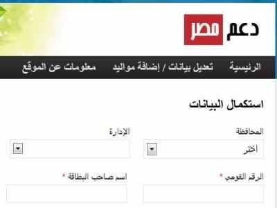 طريقة تسجيل بيانات بطاقة التموين و اضافة المواليد على بطاقة التموين 2018 شهر يوليو على موقع دعم مصر وزارة التموين