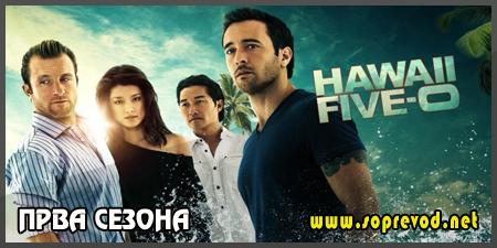 Hawaii Five-0: 24 епизода, Прва сезона (Крај на сезона)