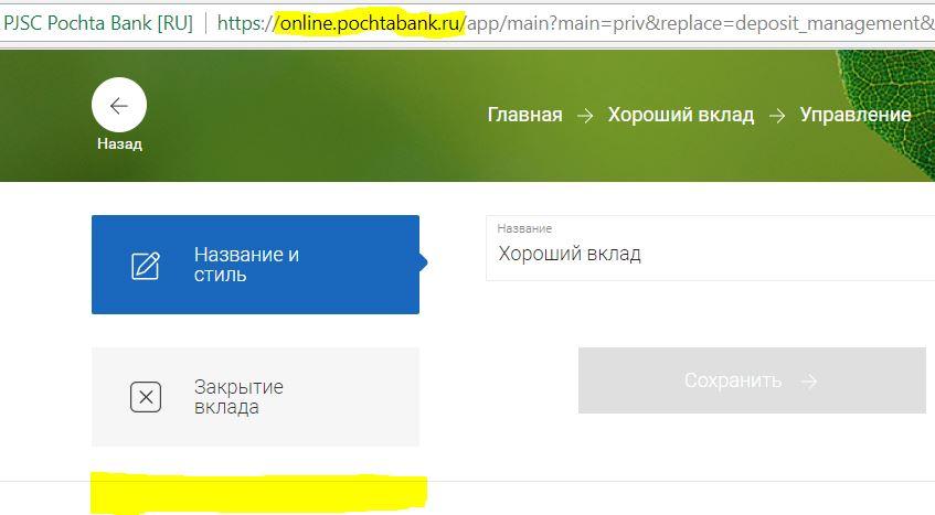 почта банк интернет банк онлайн навигатор займет 32 минуты