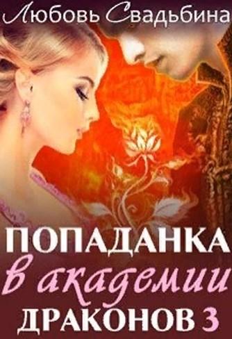 Попаданка в академии драконов 3 - Любовь Свадьбина