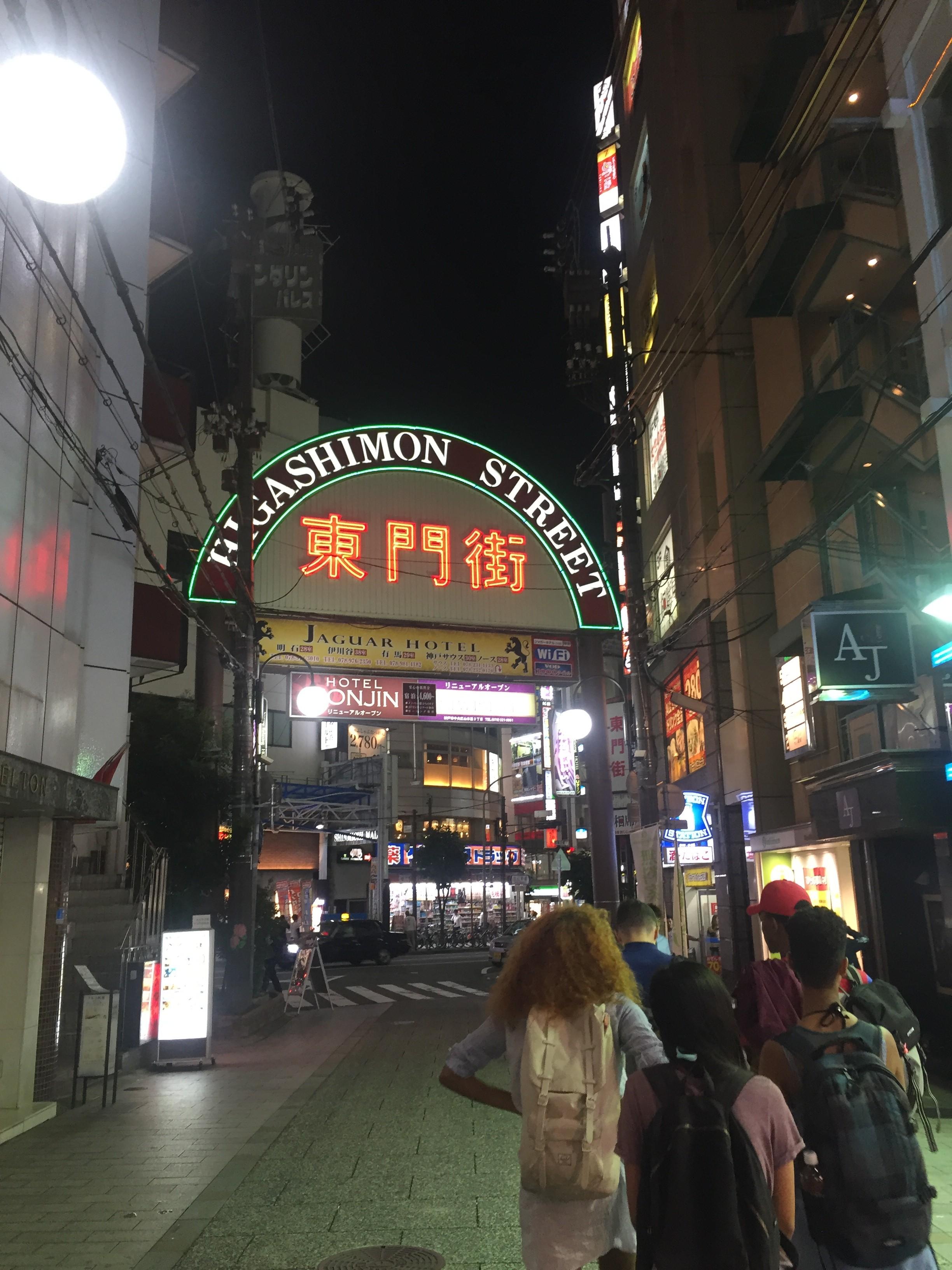 Higashimon street in Kobe.