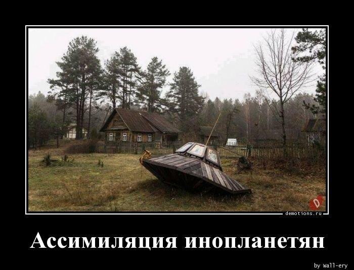 1533533511_assimilyaciya_inopla_demotions_ru