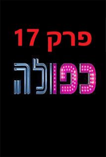 כפולה עונה 2 פרק 17 צפה באינטרנט קישור ישיר thumbnail