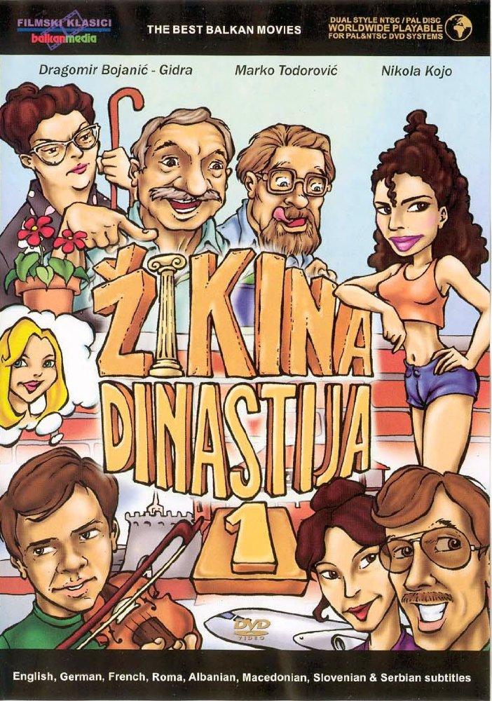 Lude Godine 7 - Zikina dinastija (1985)