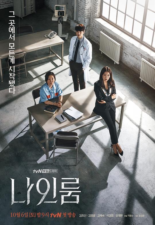 مسلسل Room Nine مترجم