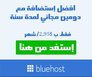 bluehost_mosawi9