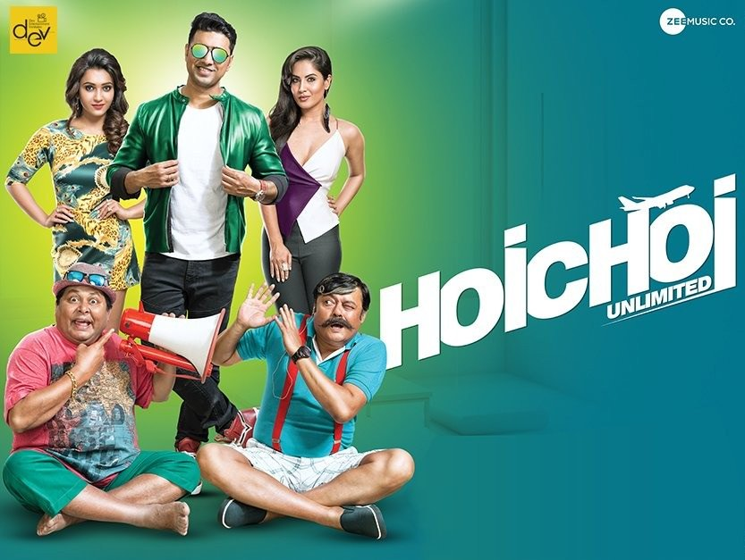 Hoichoi Unlimited 2018 New Bengali Movie Trailer By. Dev & Koushani HD