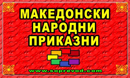 Македонски Народни Приказни - Мажот што ги запишувал сите женски итроштиње