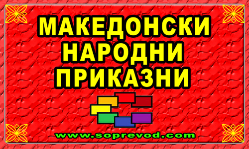 Македонски народни приказни - Божји дар