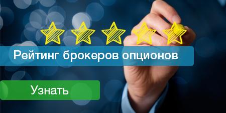 Рейтинг брокеров бинарных опционов + отзывы