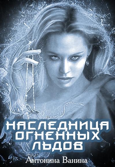 Наследница огненных льдов - Антонина Ванина