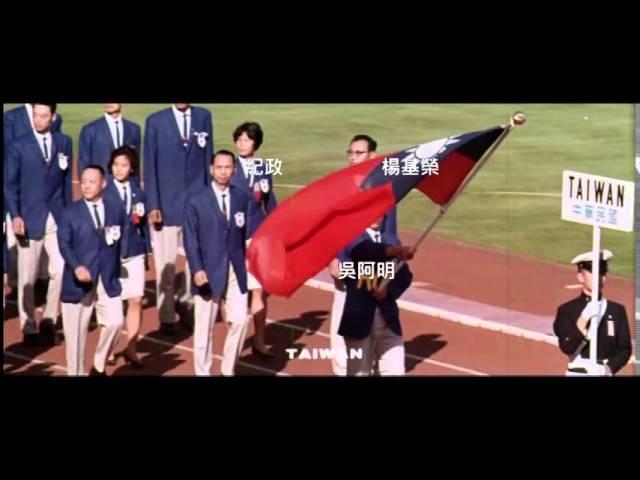 1964_Tokyo_Olympic_Taiwan