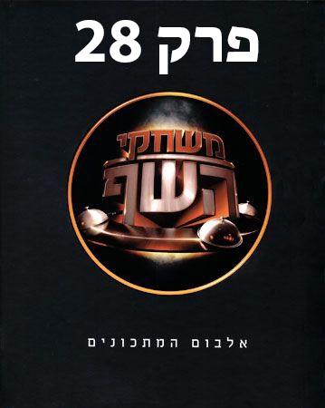 משחקי השף עונה 3 פרק 28 לצפייה ישירה thumbnail