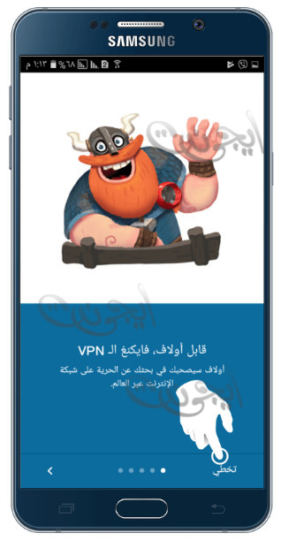 شرح VPN من جوجل بلاي