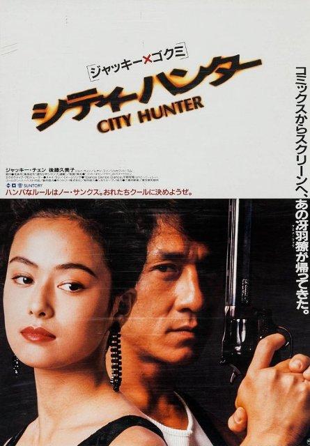 City Hunter (1993) BluRay 720p 700MB