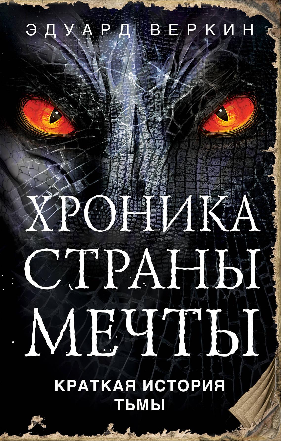 Эдуард Веркин «Краткая история тьмы»