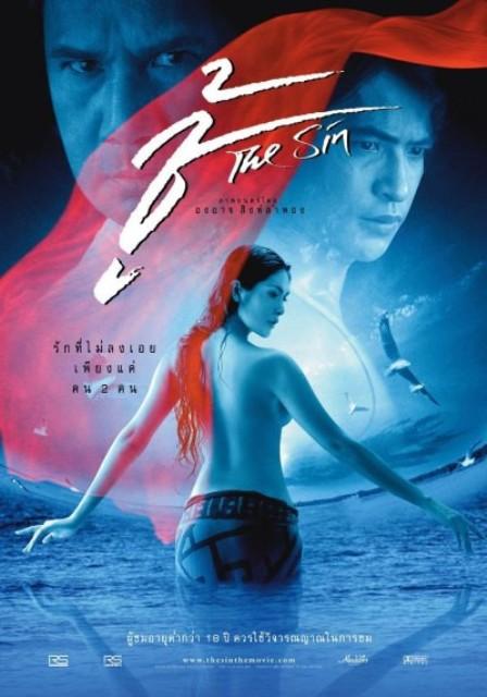The Sin(2004) DVDRip x264 1.9GB