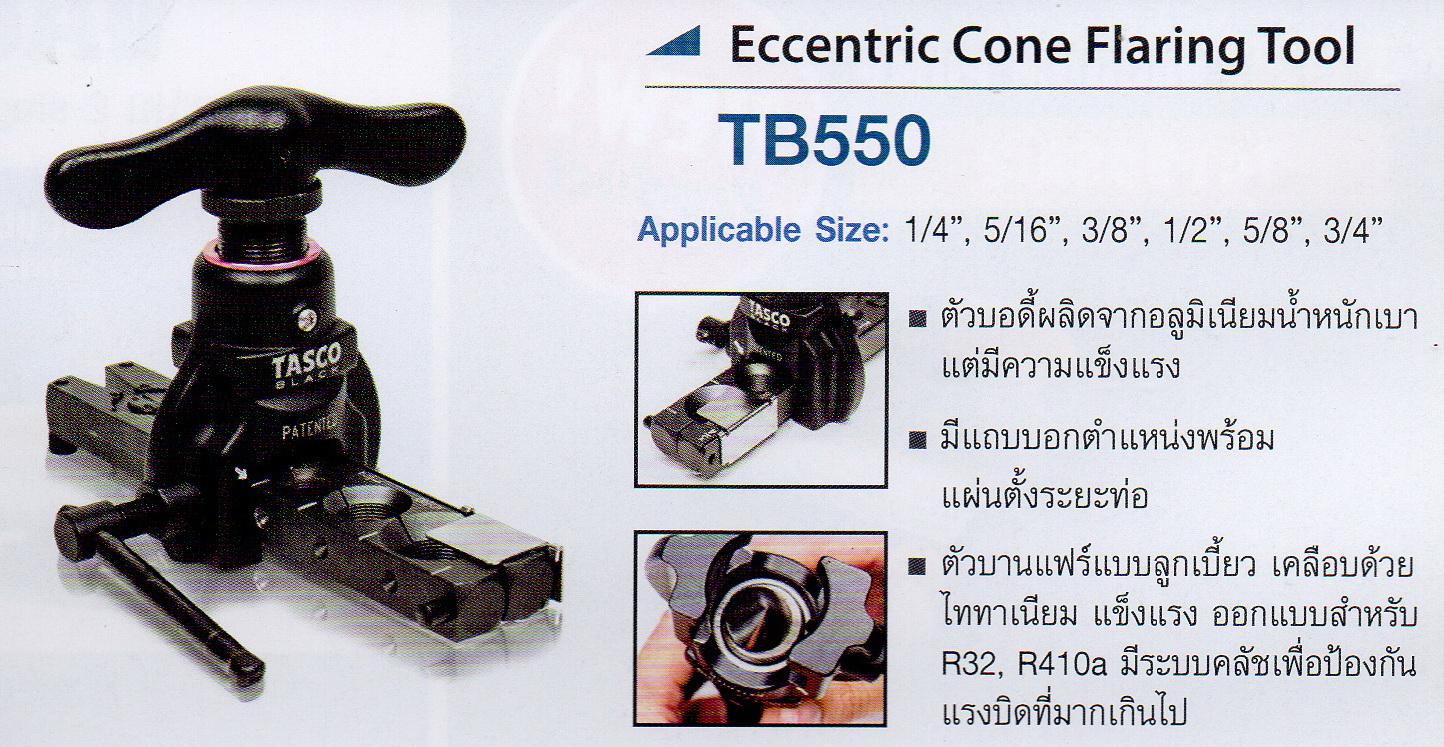TB550-2