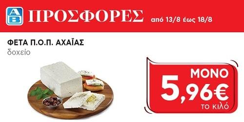 a40add9a0d Προσφορές Super Market Δευτέρα 13 08 έως Σάββατο 18 08 - Lagonika.gr