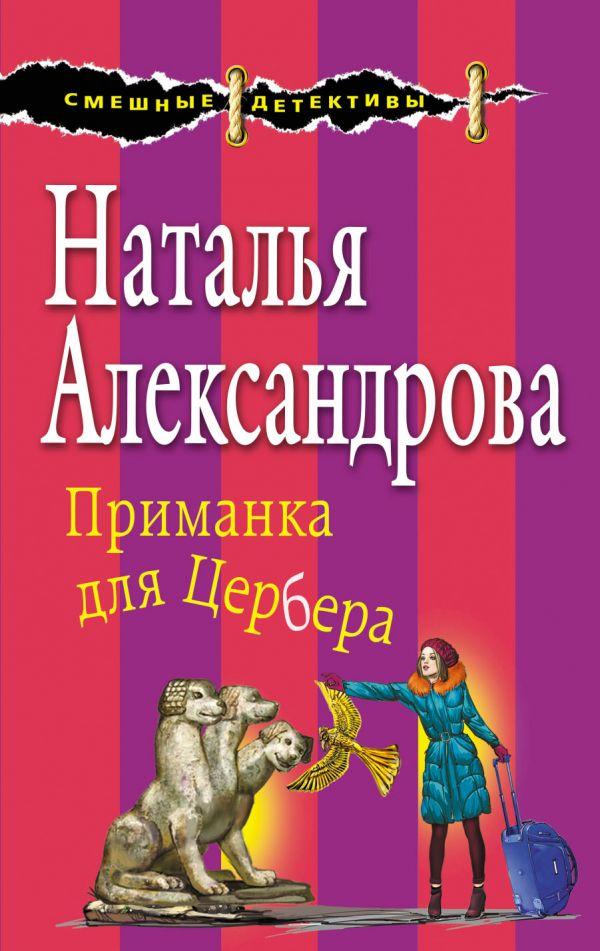 Приманка для Цербера - Наталья Александрова