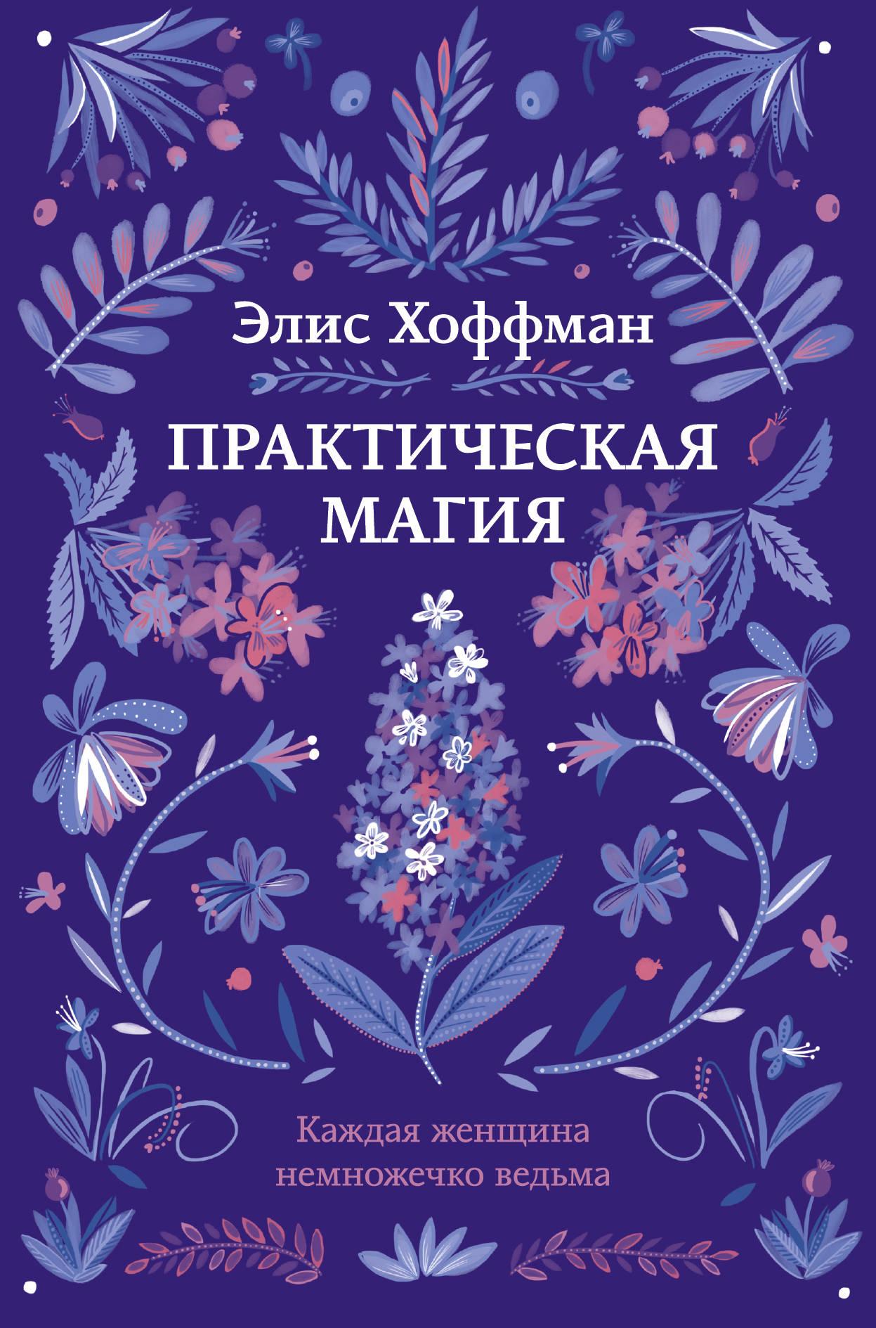 Элис Хоффман «Практическая магия»