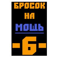 Тест боевой системы Kubik_M6_Forum_Rolka_m