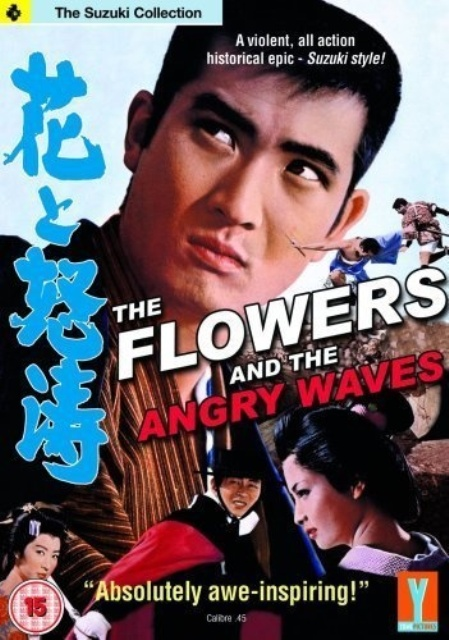The Flowers and the Angry Waves (1964) 720p DVDRip 1.5GB