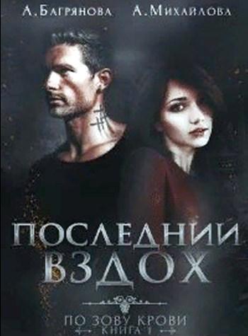 Последний вздох 1. А.БАГРЯНОВА, А.МИХАЙЛОВА