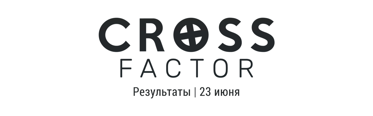 Результаты шоу Cross Factor (23/06)