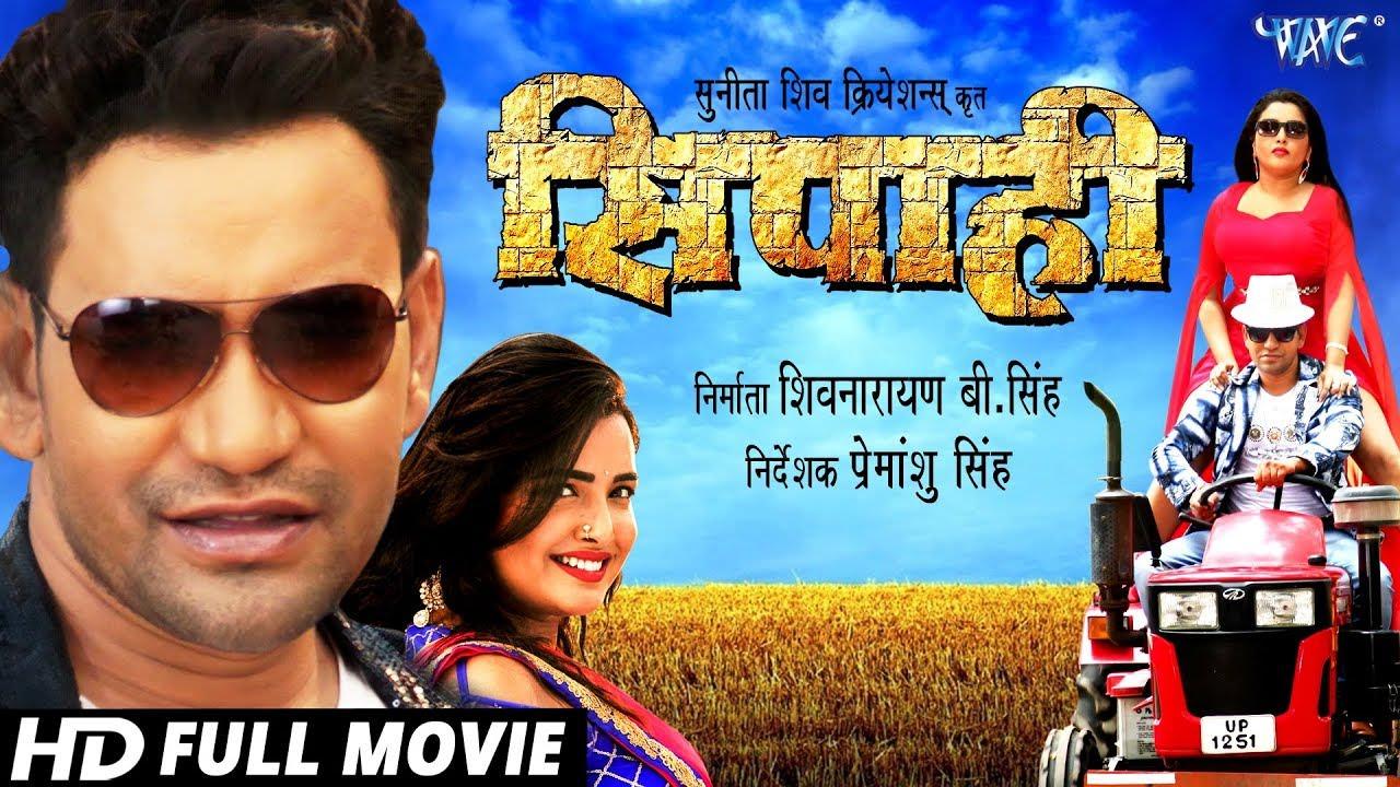 Sipahi 2017 Bhojpuri Movie Hd Bdmusic450 Com