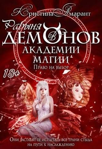 Рабыня демонов в Академии магии. Право на выбор - Кристина Амарант